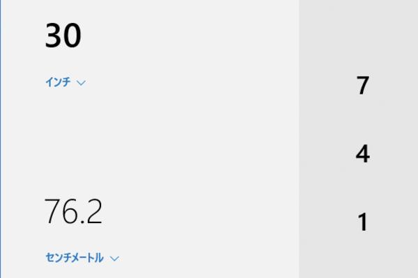 Windows 10の[電卓]アプリで単位を換算する方法