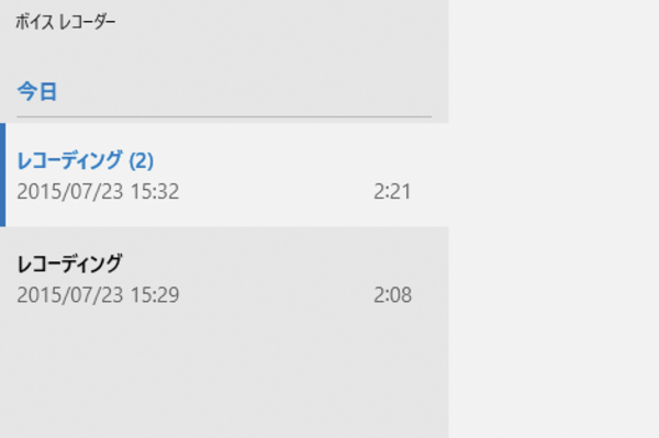 Windows 10で音声を録音する方法