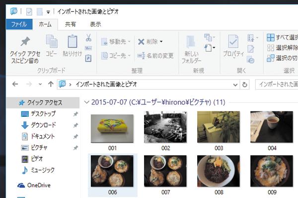 Windows 10でデジタルカメラの写真や動画を取り込む方法