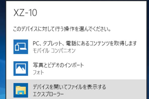 Windows 10パソコンにデジカメを接続したときの動作を設定する方法