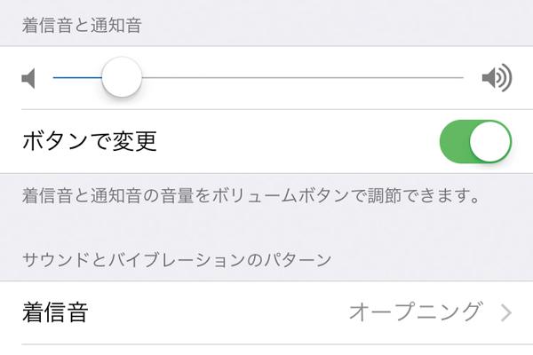 iPhoneの音量を調節する方法