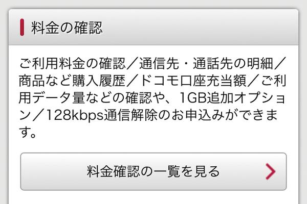 iPhoneのデータ通信量や利用料金などを確認する方法(NTTドコモ、au、ソフトバンク)