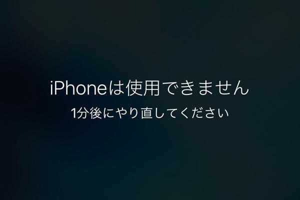 iPhoneの悪用防止に。パスコードを間違えたらデータが消える設定
