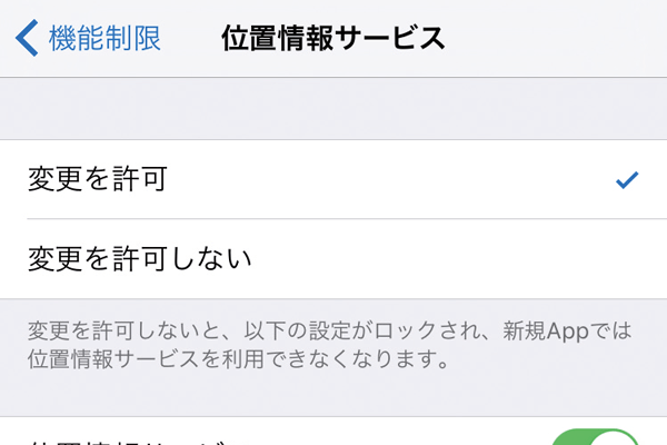 iPhoneで位置情報の利用を制限してプライバシーを保護する