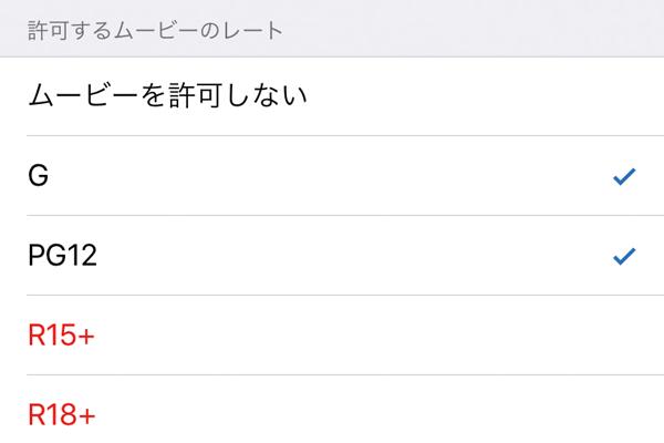 iPhoneで購入できるコンテンツの年齢制限を設定する方法