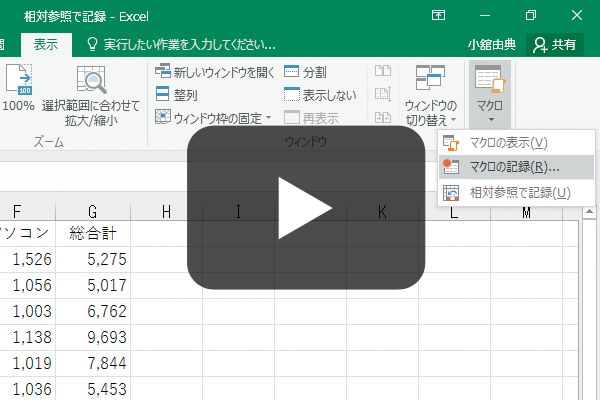 Excelマクロ&VBA - 使い方動画まとめ