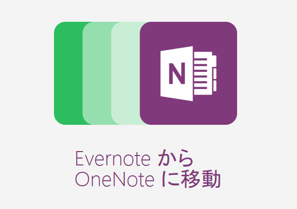 EvernoteからOneNoteへ自動移行。「OneNote Importer」の使い方と、移行したノートブックの確認方法