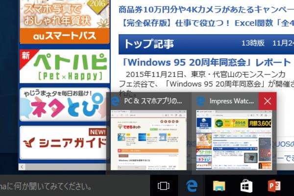 Windows 10のタスクバーを使いやすくする便利ワザ8選