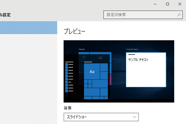 Windows 10のデスクトップの背景が自動的に切り替わるようにする方法