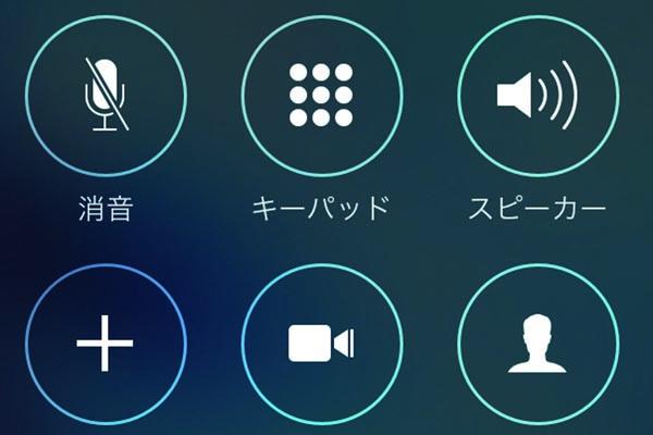 iPhoneの電話の基本操作(電話のかけ方)