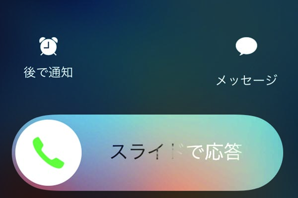 iPhoneでかかってきた電話に応答する方法