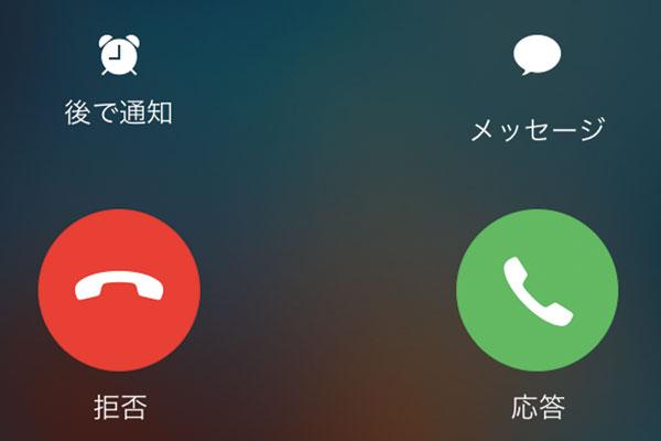 iPhoneで電話に出られないときに着信を拒否するには