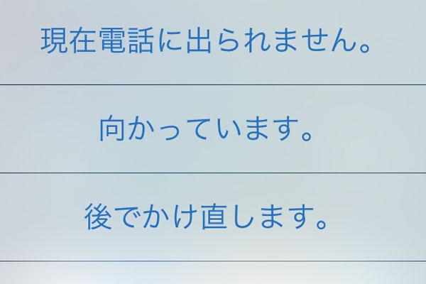 iPhoneで現在電話に出られないことをメッセージで伝える方法