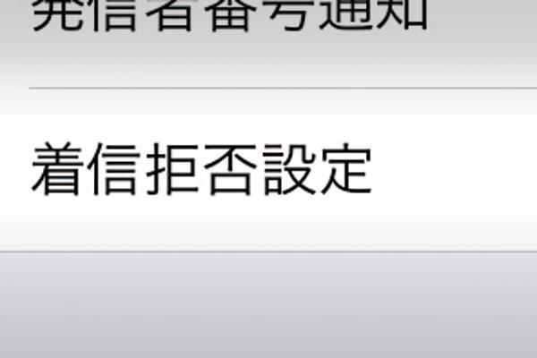 iPhoneで、特定の相手を常に着信拒否する設定の方法