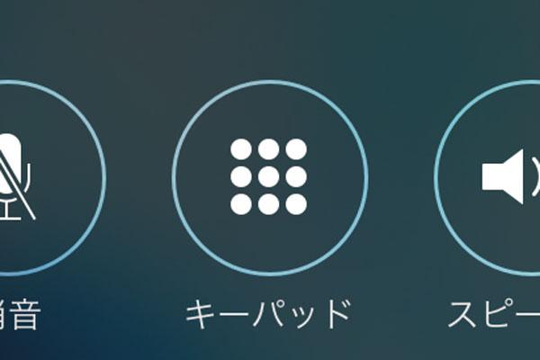 iPhoneで通話中に番号を入力したい場合の操作方法