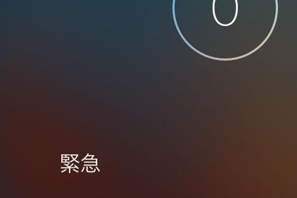 iPhoneのロック画面から「110番」や「119番」の緊急電話をかける方法