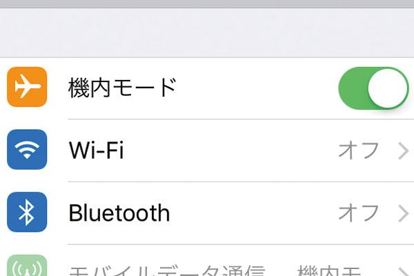iPhoneでネットを利用しながら電話が鳴らないようにする設定