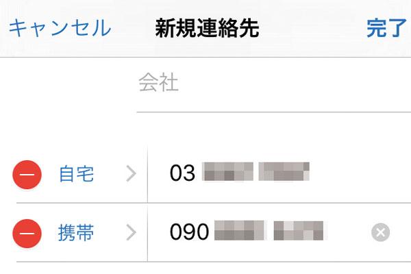 iPhoneで連絡先を追加する方法