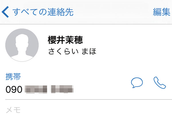 iPhoneの連絡先を編集する方法