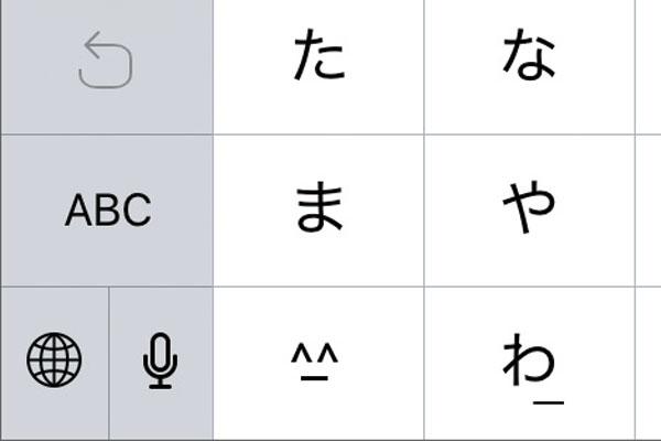 iPhoneのキーボードを切り替える方法