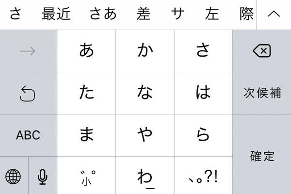 日本語かなのキーボードで同じ文字を続けて入力するには