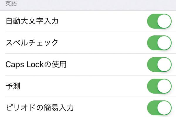 iPhoneの英語キーボードで大文字を連続して入力するには