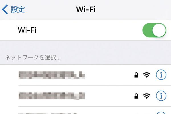iPhoneでWi-Fiアクセスポイントに接続する方法