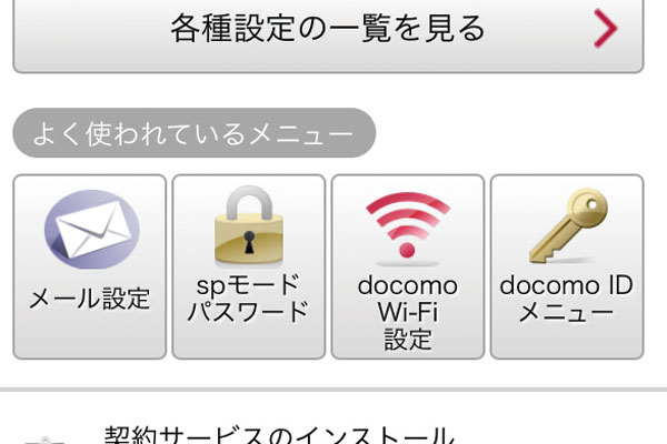 iPhoneでNTTドコモの「docomo Wi-Fi」に接続する方法