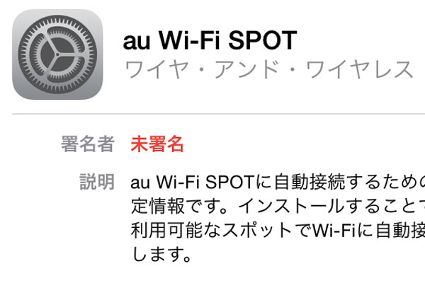 iPhoneで「au Wi-Fi SPOT」に接続する方法
