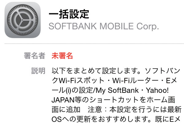 iPhoneで「ソフトバンクWi-Fiスポット」を利用する方法