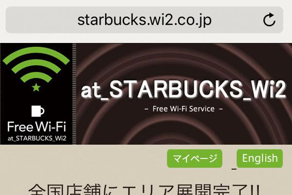 iPhoneで利用できる公衆無線LANサービス