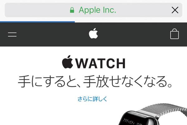 iPhoneのWebブラウザー「Safari」の画面構成