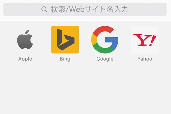 SafariにURLを入力してWebページを表示する方法