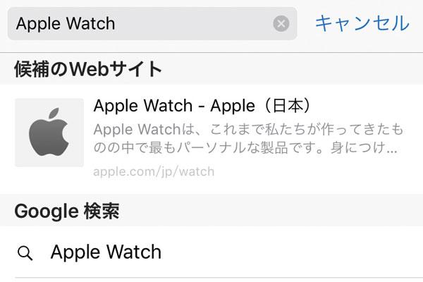 SafariでキーワードからWebページを検索する方法