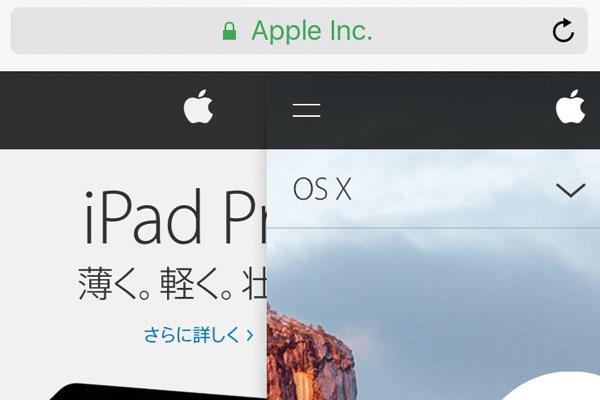 iPhoneのSafariで前後のページに移動する方法