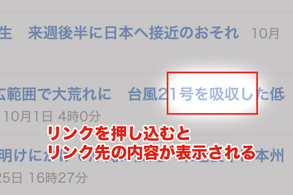 iPhone 6s/6s Plusの「ピーク」「ポップ」機能で、Webページのリンク先を確認する方法