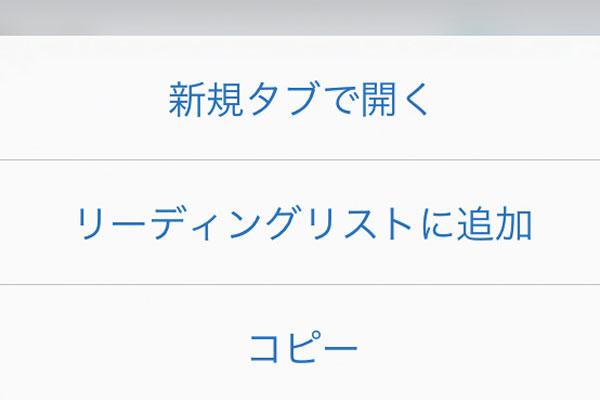 iPhoneのSafariで再読したいWebページを「リーディングリスト」に登録する方法