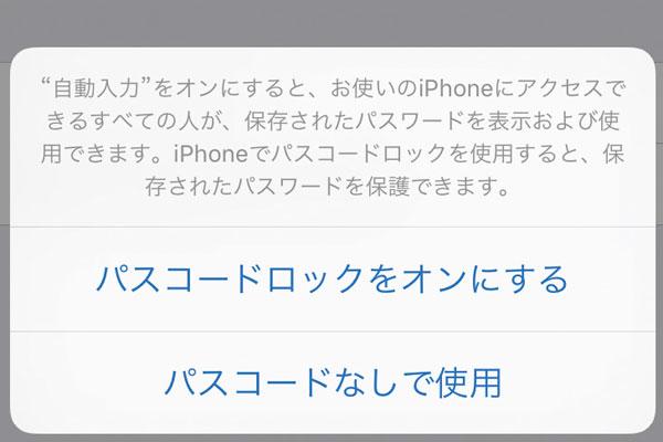 iPhoneのSafariによく利用するサイトのIDやパスワードを保存する方法