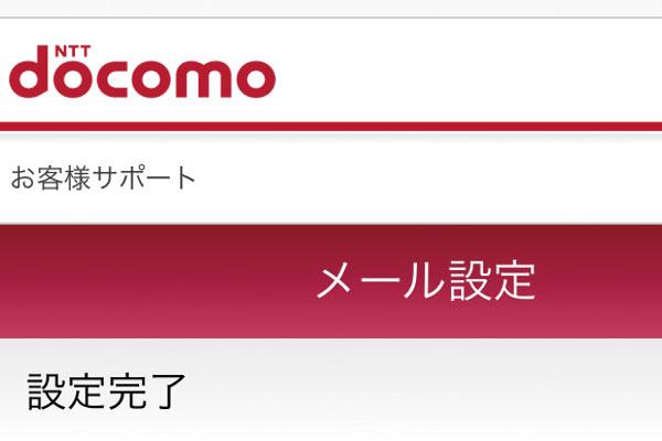 NTTドコモのiPhoneでドコモメールのアドレスを変更する方法