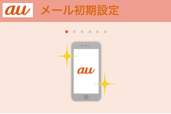 auのiPhoneでEZwebのメールを利用する方法