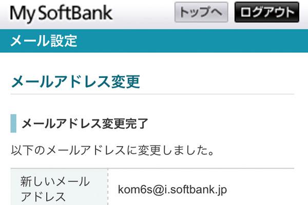 ソフトバンクのiPhoneでEメール(i)を利用する方法