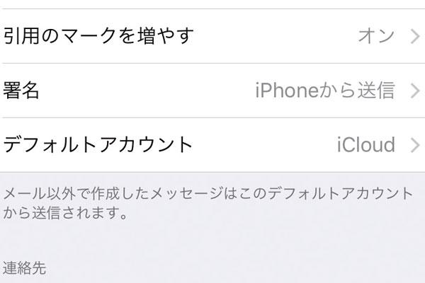 iPhoneの複数のメールアカウントから通常利用する「デフォルトアカウント」を選ぶ方法