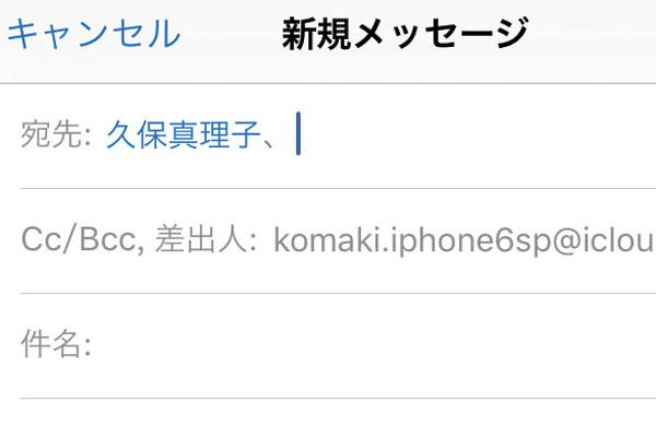 iPhoneでメールを書く方法