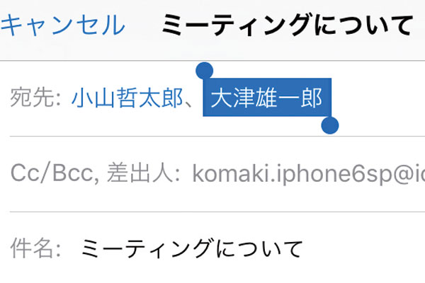 iPhoneで複数の相手に同じメールを送信する方法