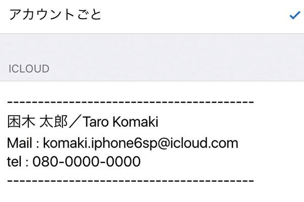 iPhoneの[メール]でアカウントごとに違う署名を設定する方法