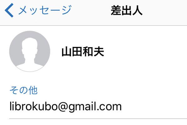 iPhoneでメールを受信した相手を連絡先に登録する方法