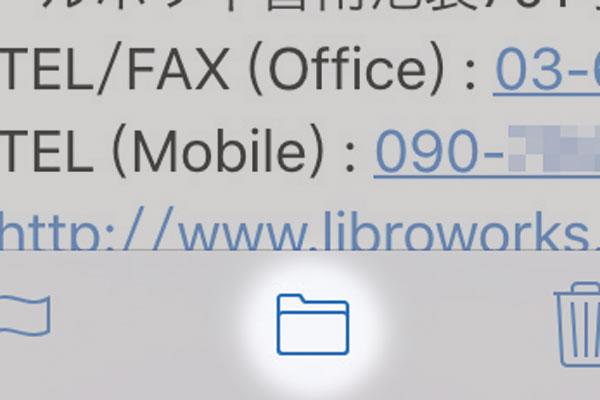iPhoneの[メール]アプリでフォルダにメールを移動する方法