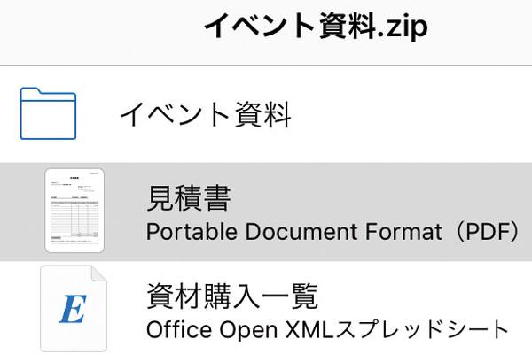 iPhoneで受信したメールの添付ファイルを表示する方法