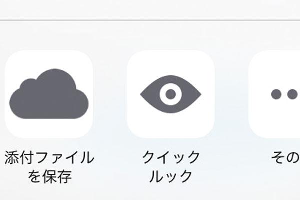 iPhoneで受信したメールの添付ファイルをiCloud Driveに保存する方法