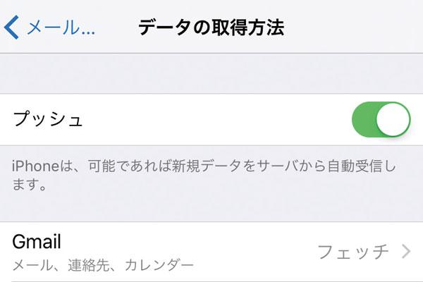 iPhoneでメール[プッシュ]によってすばやく受け取る設定